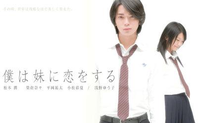 My Sister, My Love Japanese Movie online legendado em português na Dopeka