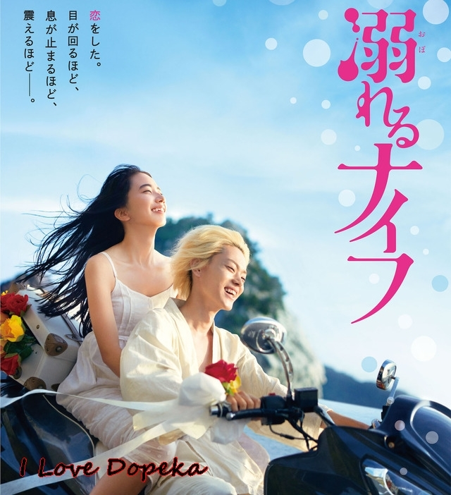 Drowning Love - Oboreru Naifu online legendado em português na Dopeka  http://www.dopeka.com/