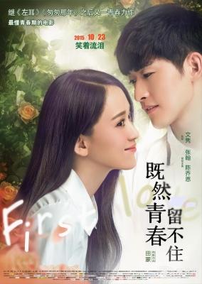 Youth Never Returns - chinese movie online legendado em português na Dopeka, https://www.dopeka.com/youth-never-returns