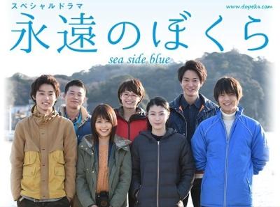 Eien no Bokura japanese movie online legendado em português na Dopeka, https://www.dopeka.com/eien-no-bokura-sea-side-blue