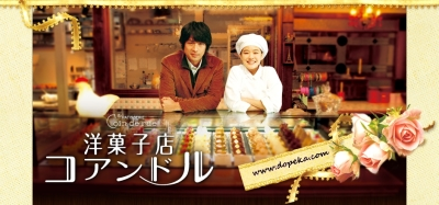 Patisserie Coin de rue - Japanese movie online legendado em português na Dopeka, https://dopeka.com/patisserie-coin-de-rue