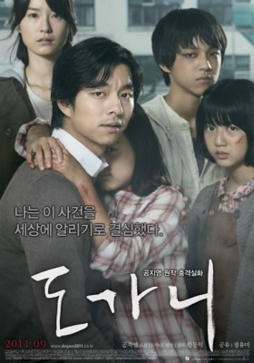 Silenced Korean movie online legendado em português na Dopeka