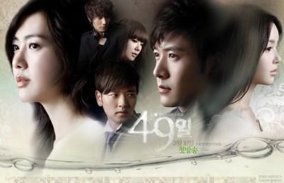 49 Days Korean Drama  online legendado em português na Dopeka