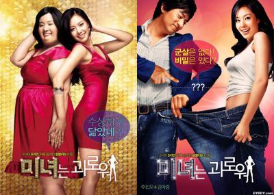 200 Pounds Beauty Korean Movie online legendado em português na Dopeka