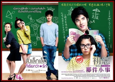 A Little Thing Called Love Thai-movie online legendado em português na Dopeka
