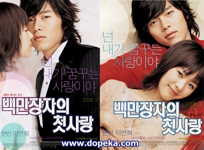 A Millionaire's First Love Korean Movie online legendado em português na Dopeka