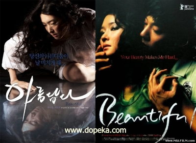 Beautiful Korean Movie online legendado em português na Dopeka