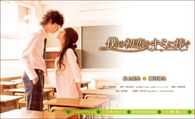 I Give My First  Love to You Japanese Movie online legendado em português na Dopeka