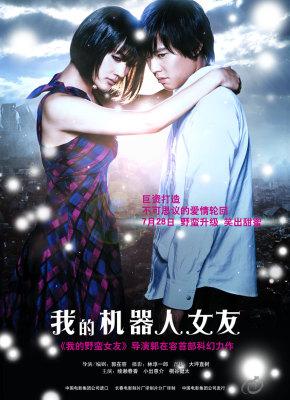 Cyborg She - Japanese Movie online legendado em português na Dopeka