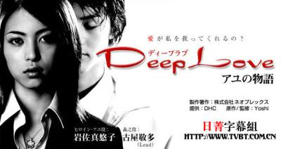 Deep Love Ayu no Monogatari J-drama online legendado em português na Dopeka