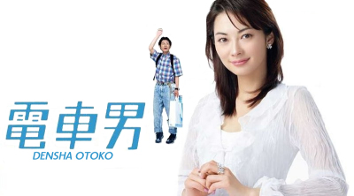 Densha Otoko J-drama online legendado em português na Dopeka