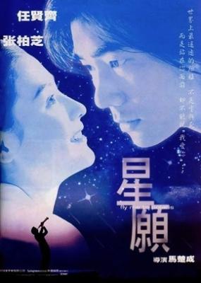 Fly Me to Polaris - Hong Kong Movie online legendado em português na Dopeka
