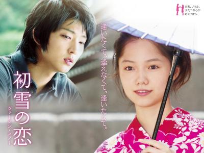 Hatsuyuki no koi: Virgin snow Japanese Movie online legendado em português na Dopeka