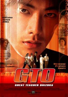 GTO Great Teacher Onizuka O Filme (Movie) online legendado em português na Dopeka