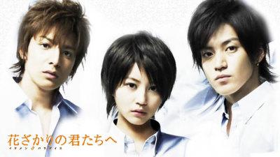 Hanazakari no Kimitachi e Especial Japanese Movie online legendado em português na Dopeka
