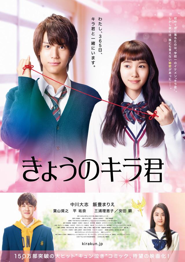 Kyo no Kira-kun Closest Love To Heaven online legendado em português na Dopeka http://www.dopeka.com