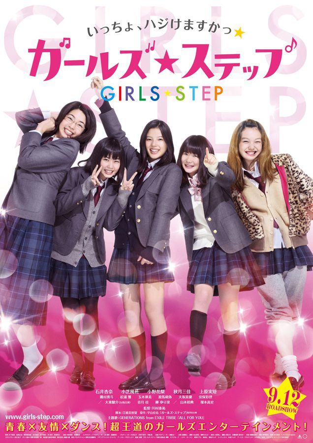 Girls Step - Garuzu Suteppu online legendado em português na Dopeka  http://dopeka.com/