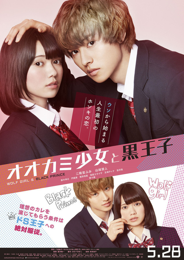 Wolf Girl and Black Prince - Ookami Shoujo To Kuro Ouji Live Action online legendado em português na Dopeka  http://dopeka.com/