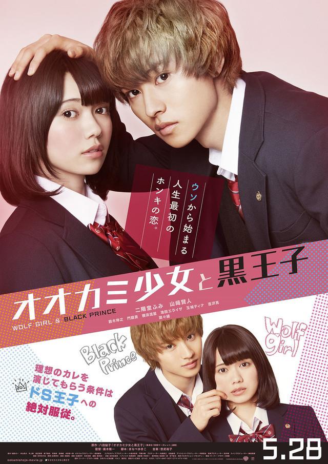 Wolf Girl and Black Prince - Ookami Shoujo To Kuro Ouji Live Action online legendado em português na Dopeka  http://dopeka.com/