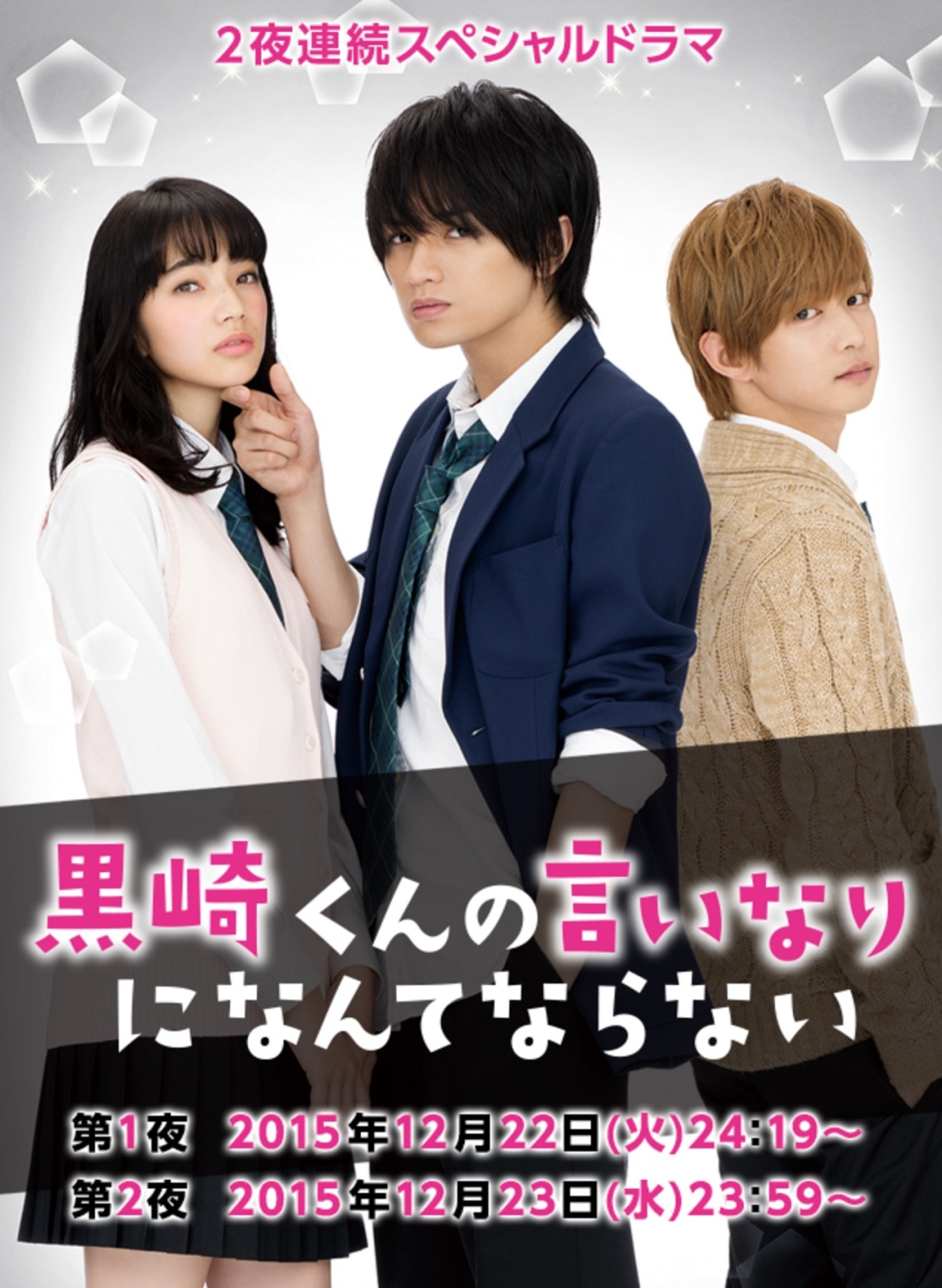 I'm Not Just Going to Do What Kurosaki kun Says - Kurosaki kun no Iinari ni Nante Naranai (Japanese Drama) online legendado em português na Dopeka  http://dopeka.com/