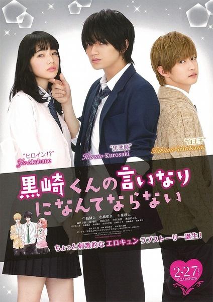 Kurosaki kun no Iinari ni Nante Naranai (Movie) online legendado em português na Dopeka