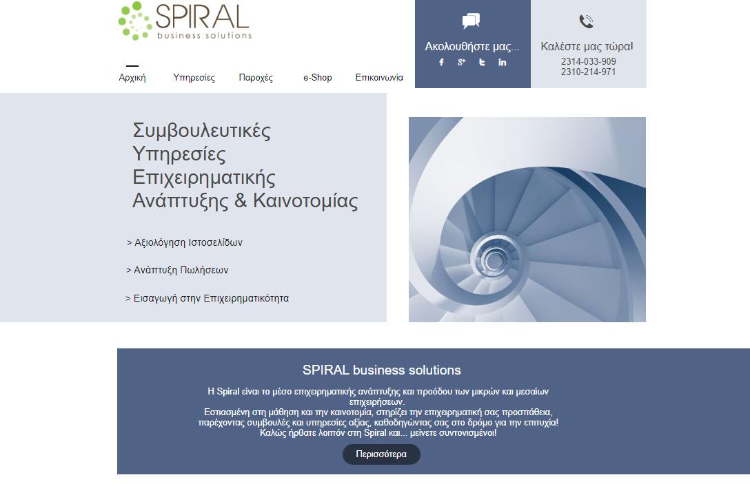 Οι εξελίξεις στη Spiral και το επιχειρηματικό περιβάλλον.