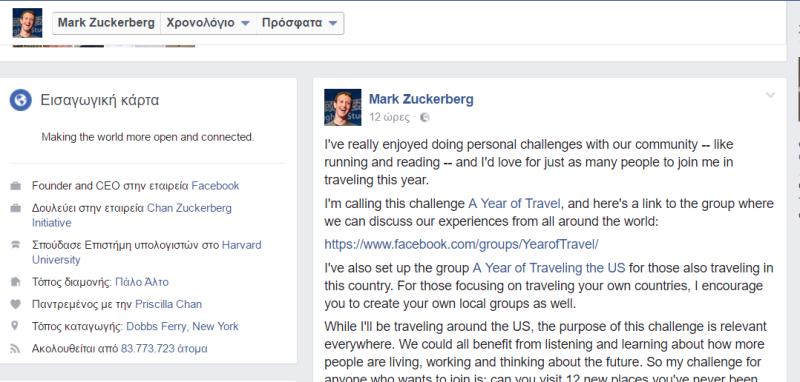 Ο Mark Zuckerberg θέτει στόχους κάθε χρόνο. Εσείς;