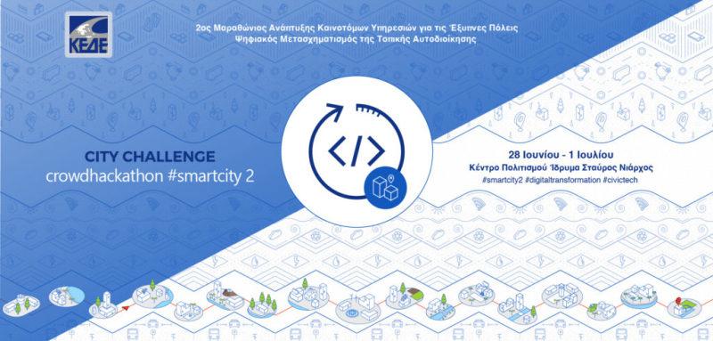 2ος Μαραθώνιος Καινοτομίας City Challenge Crowdhackathon #smartcity 2.
