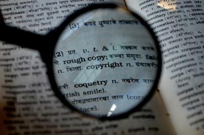 """Λεξικό Επιχειρηματικών Όρων: """"Πνευματική Ιδιοκτησία""""."""