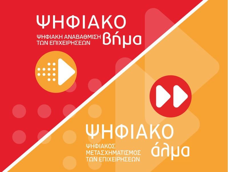 """Νέες προθεσμίες για τις Δράσεις ΕΣΠΑ """"Ψηφιακό Βήμα"""" & """"Ψηφιακό Άλμα""""."""