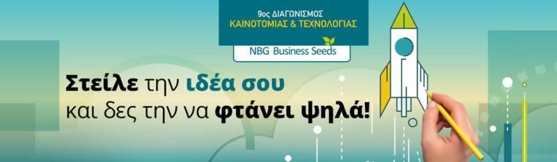 Έως τις 8/10 οι αιτήσεις στον 9ο Διαγωνισμό Καινοτομίας και Τεχνολογίας της Εθνικής Τράπεζας.