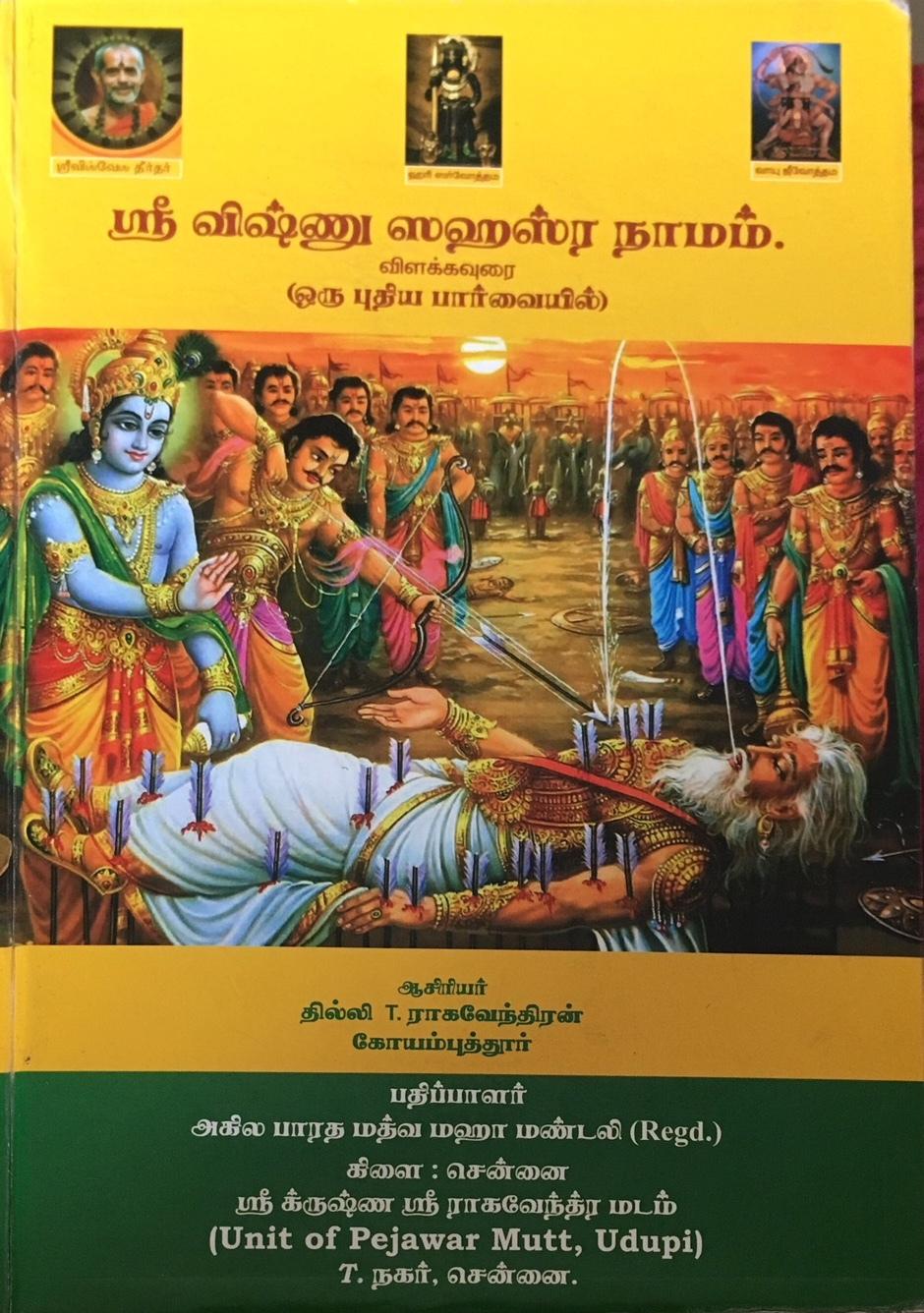 Vishnu Sahsranamam - Foreword