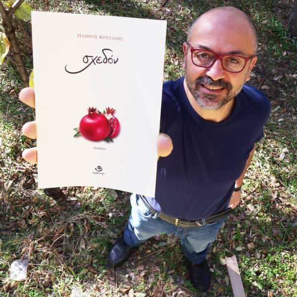 """Pambos Kouzalis holding his book """"Shedon"""""""