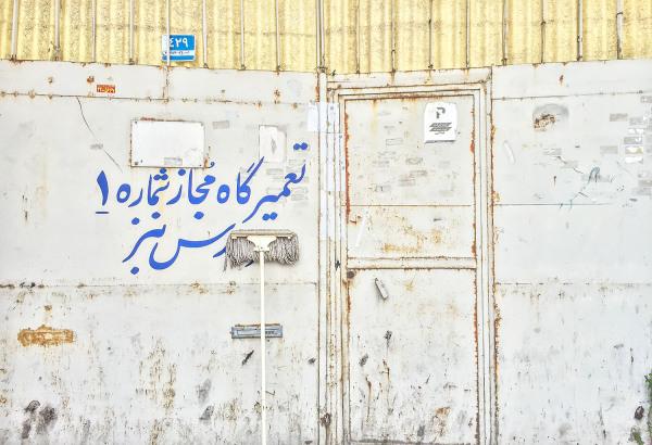 Saeideh Akbari    I    (Mercedes) Benz Repair Shop    I    23 x 27    I    Ink on paper    I   $500