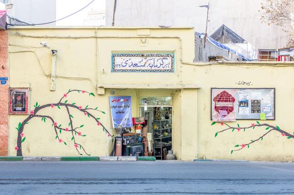 Saeideh Akbari    I    Sa'adi Bathhouse    I    23 x 27    I    Ink on paper    I    $500