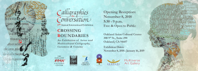 Nov. 8th: Opening Reception of Our 5th Exhibition