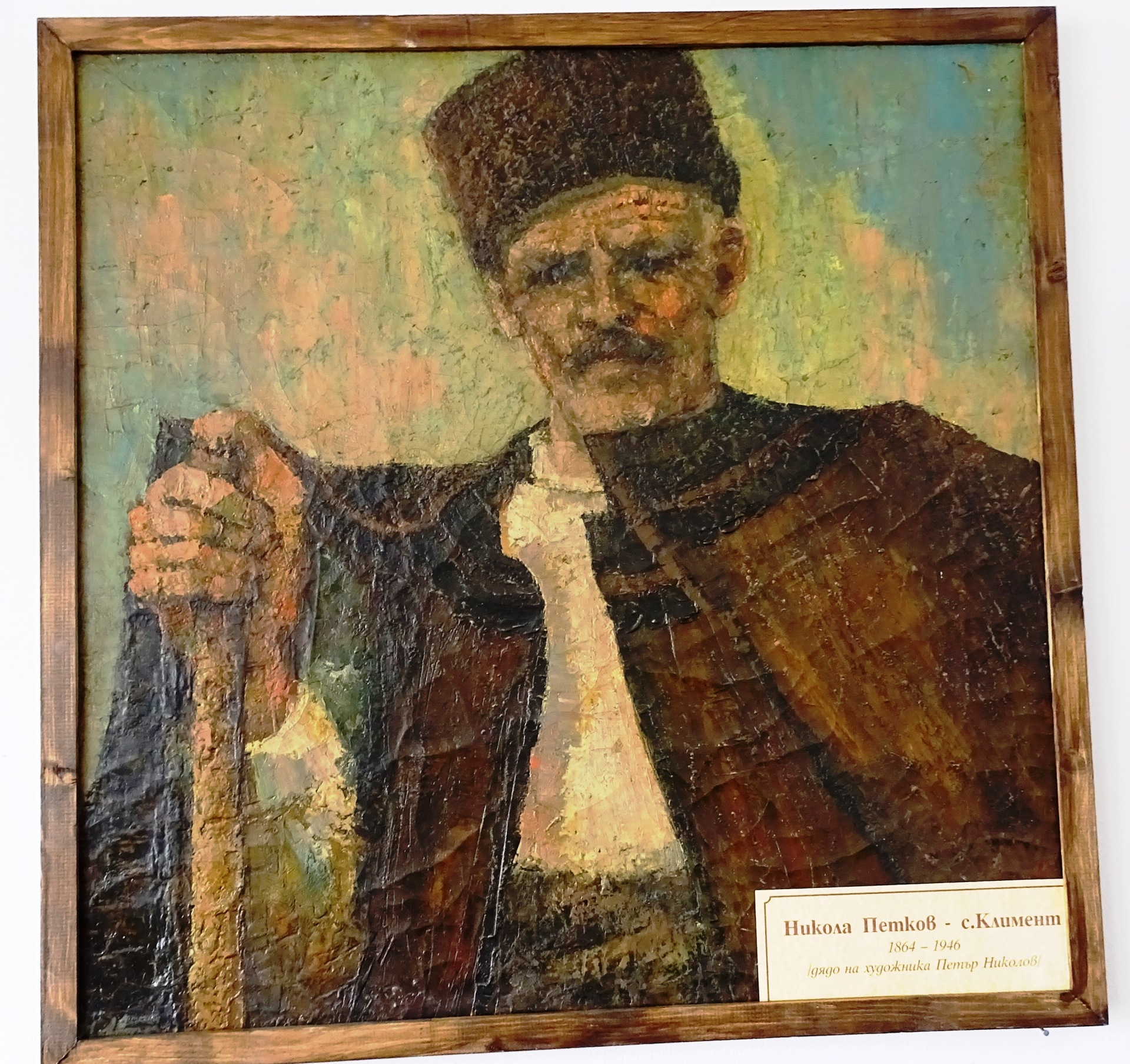 Peter Nikolova. Old Man. Oil. Museum collection. Kliment. Gift by the artist