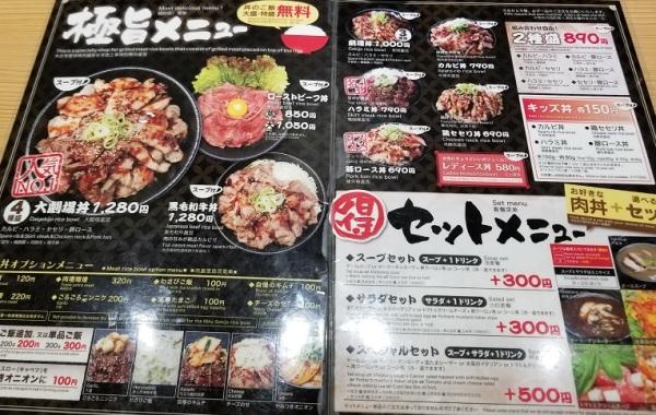 Osaka - great rice bowls in Japan