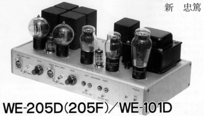 FINEMET FM-12P-8K WE-101D/WE-205D  Push Pull Amplifier Part 3