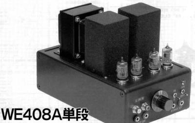 FINEMET FM-6WS, WE-408A SET Pull Amplifier