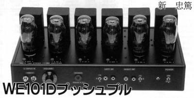 FINEMET FM-728D driver transformer, WE-101D Push Pull Amplifier
