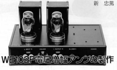 WE-102F Drive Amplifier