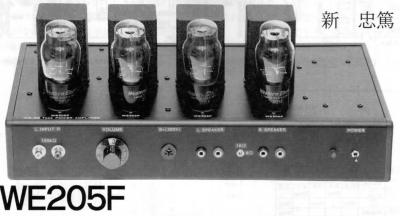 FINEMET FM-6WS, WE-205F SET Amplifier
