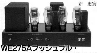 FINEMET FM-50P, WE-205F drive WE-275A Push Pull Amplifier