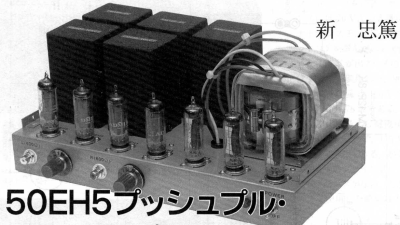 FINEMET FM-12P-8K, 50EH5 Push Pull Amplifier, WE95A Type
