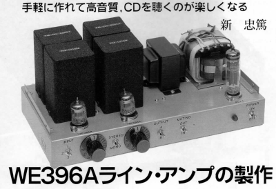 FINEMET FM-20K-600CT  WE-396A SET Line Amplifier