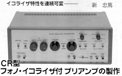 FINEMET FM-8K-600CT, WE-420A, WE-396A, Adjustable CR Phono EQ Stage
