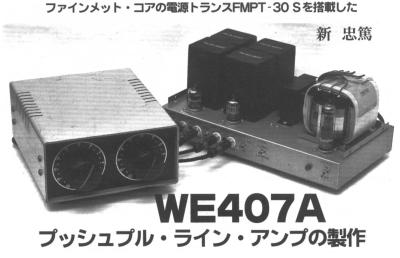FINEMET FM-20K-600CT WE-407A Push Pull Line Amplifier
