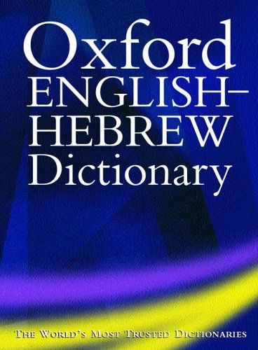 9780198601722 image Oxford English-Hebrew Dictionary
