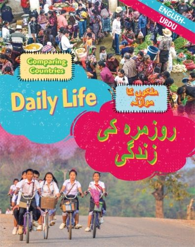 Dual Language Learners: Comparing Countries: Daily Life (English/Urdu)